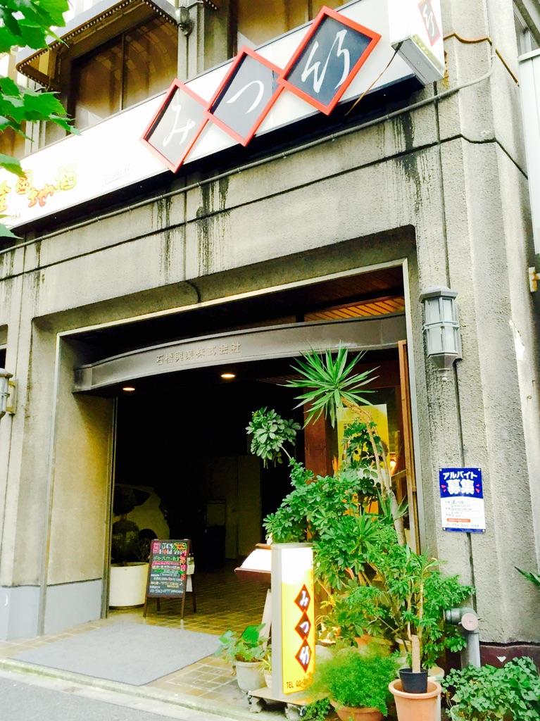 JCSホールデム:「みつ竹」さんの看板が目印