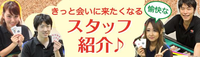 TopSlideスタッフ紹介