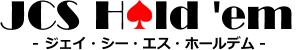 JCS Hold'em - ジェイ・シー・エス・ホールデム
