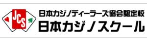 日本カジノスクール